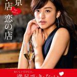 「東京いい店恋の店」(東京カレンダー)の取材&執筆を担当しました。