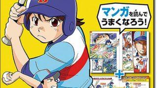 「マンガでたのしくわかる! 少年野球」(西東社)の原作を担当いたしました。