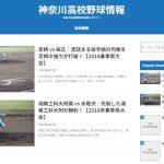 「神奈川高校野球情報」というサイトをリリースしました。