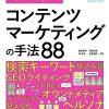 著書「できるところからスタートする コンテンツマーケティングの手法88」(共著/MdN)が発売になりました。