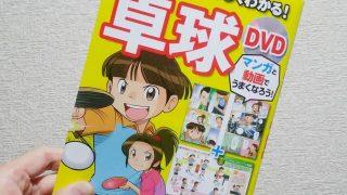 原作を担当した「マンガでたのしくわかる! 卓球 DVDつき」が発売になりました。