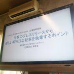 「LOCAL GOOD YOKOHAMA」向けの記事執筆研修を担当しました。