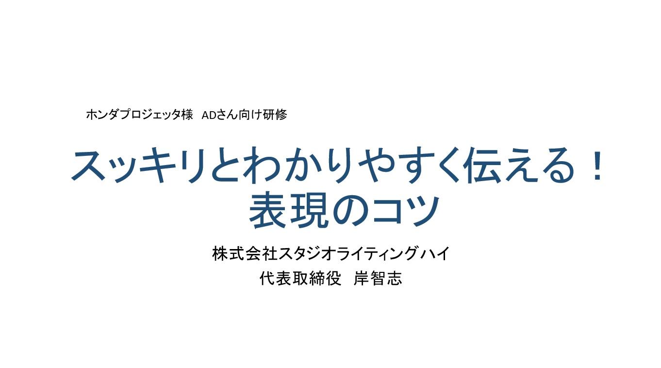 ホンダプロジェッタ_ADさん向け研修