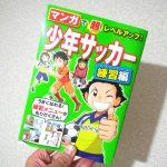 原作を担当した「マンガで超レベルアップ! 少年サッカー(練習編)」が発売になりました。