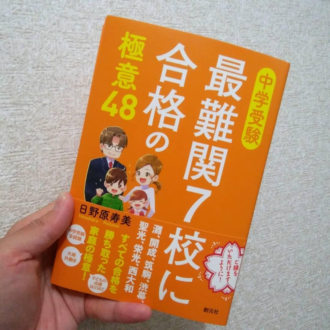 編集に協力した「中学受験 最難関7校に合格の極意48」(日野原寿美 著/創元社)が発売になりました