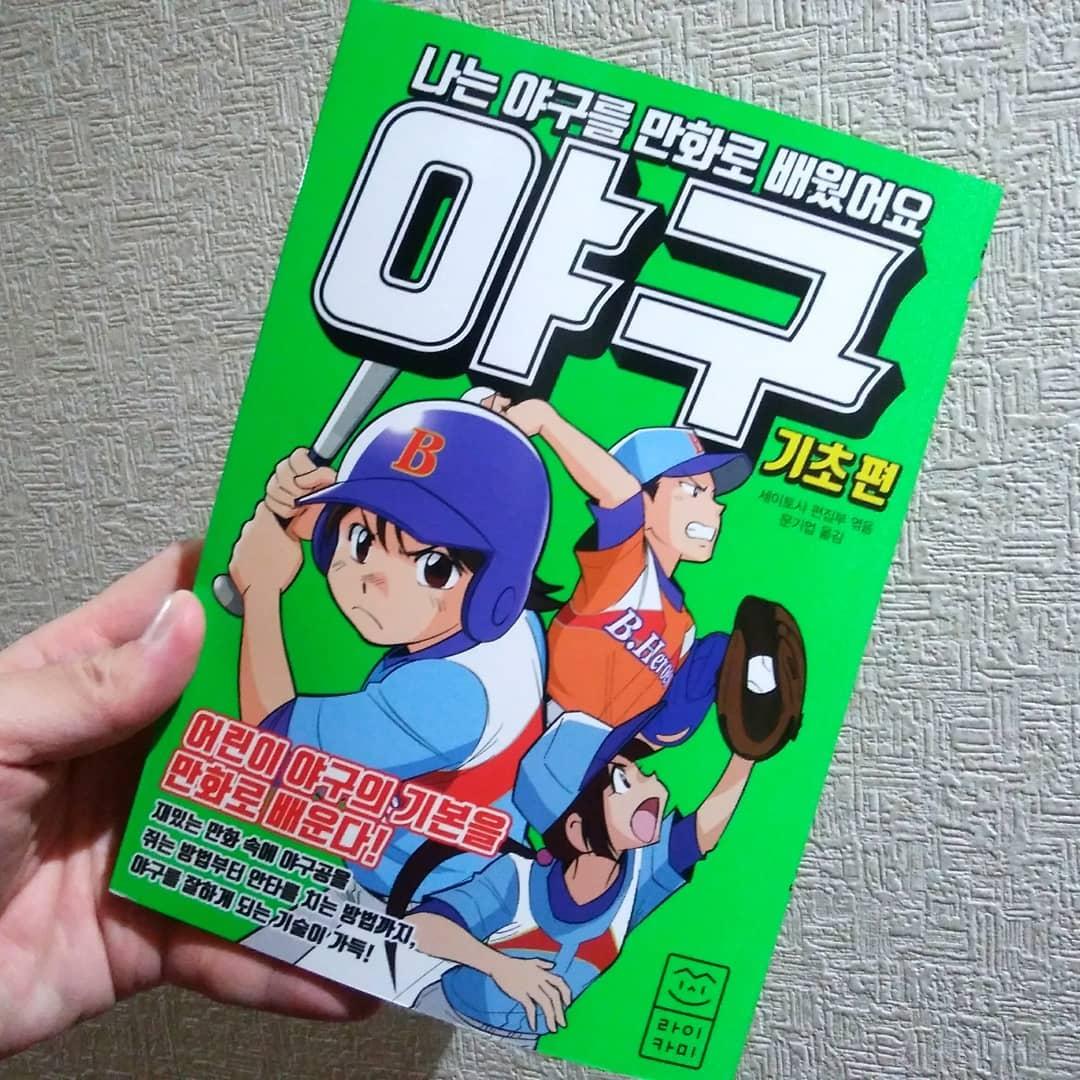 原作を担当した「マンガでたのしくわかる 少年野球」の韓国版が完成しました。