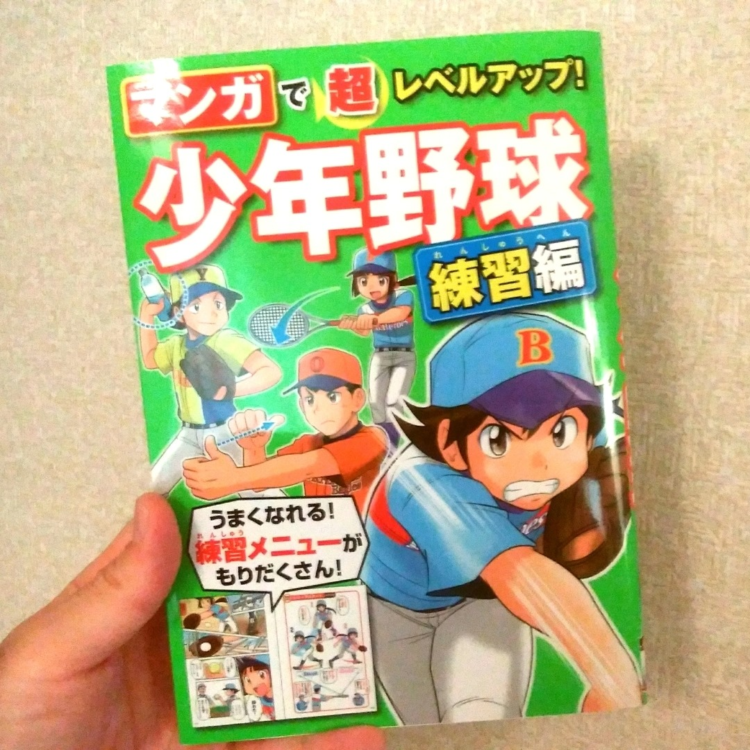 「マンガで超レベルアップ! 少年野球 練習編」(西東社)